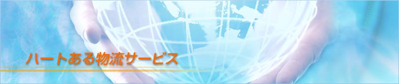 ハートある物流サービス − 興菱梱包運輸株式会社