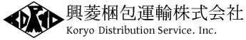 興菱梱包運輸株式会社
